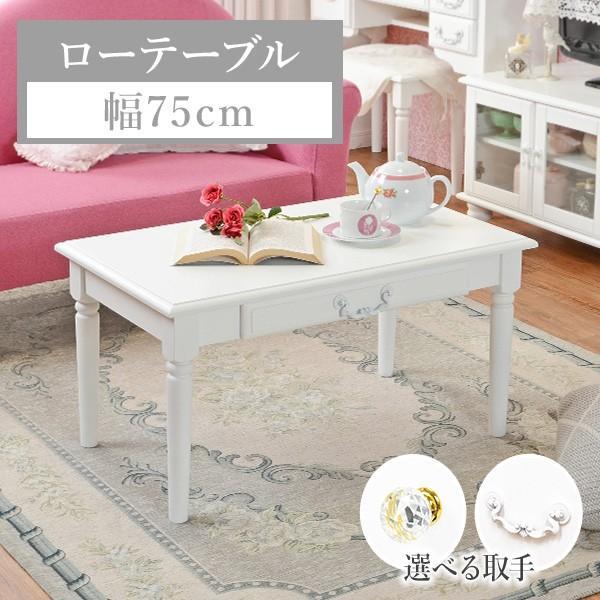 ローテーブル 幅75cm 引き出し付き 選べる取っ手 レーヌ(テーブル 姫系 引出し かわいい おしゃれ 高さ40 白 アンティーク 机 デスク)