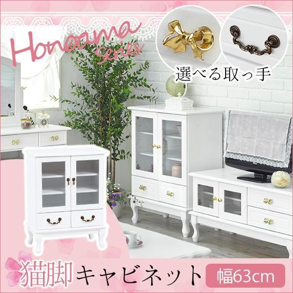 キャビネット おしゃれ 白 ホワイト 完成品 ガラス 木製 姫系家具 大人ガーリー honoamaシリーズ ほの甘 猫脚キャビネット