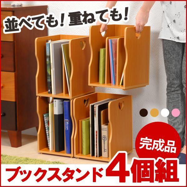 木製 本立て 本立て おしゃれ 本立て ブックスタンド ブックスタンド 卓上 ブックスタンド 木製 同色4個組 A4サイズもスッポリ