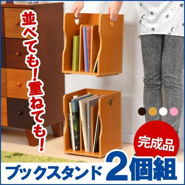 木製 本立て 本立て おしゃれ 本立て ブックスタンド ブックスタンド 卓上 ブックスタンド 木製 同色2個組 A4サイズもスッポリ