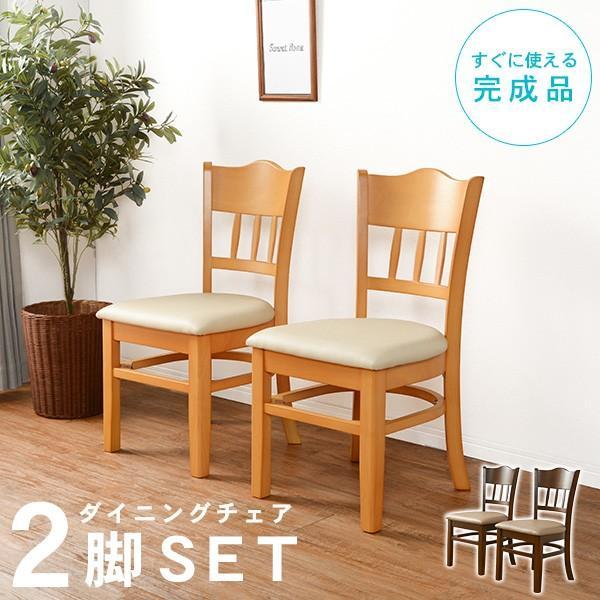 ダイニングチェア 2脚 セット 完成品 木製椅子 ダイニング 椅子 チェア 木製 2脚セット 天然木ダイニングチェア2脚セット