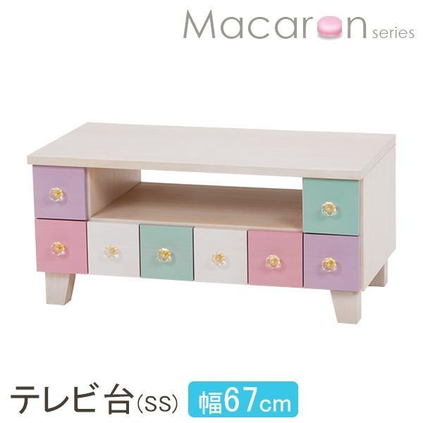 テレビ台 収納 おしゃれ ローボード 完成品 SSサイズ 幅67cm(Macaron マカロン) 4杯