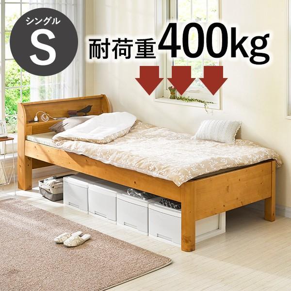 すのこベッド シングル すのこベッド シングル 宮付きすのこベッド 高さ調節 ベッド 丈夫 すのこ シングル 耐荷重 400kg