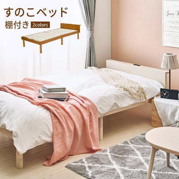 すのこベッド シングル 宮棚付き コンセント付き すのこベット シングルベッド フレーム 棚付きベッド