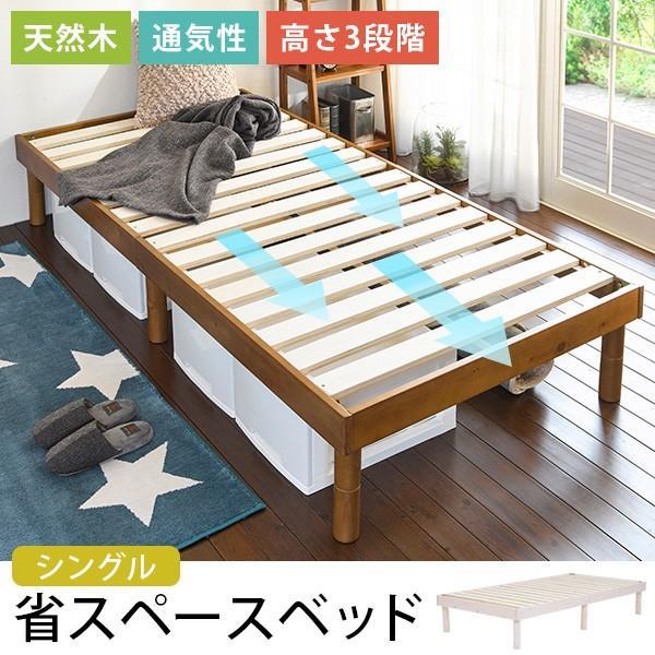 ベッド すのこ すのこベッド 高さ調節 ベッドフレーム 木製 省スペース ヘッドレスベッド シングル