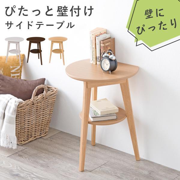 壁付けできるサイドテーブルおしゃれナイトテーブル北欧ベッドサイドテーブルミニテーブルコーヒーテーブル木製丸ソファテーブル