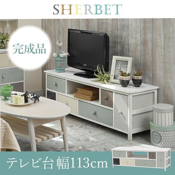 テレビ台 収納 おしゃれ テレビ台 ローボード テレビ台 完成品 テレビボード木製 グレイッシュカラー 幅113cm シャーベット