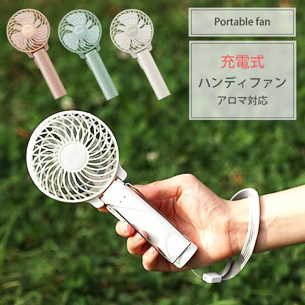 ハンディファン 充電式 扇風機 手持ち扇風機 ポータブルファン ポータブル扇風機 ミニ扇風機 手持ち コンパクト 携帯 持ち運び