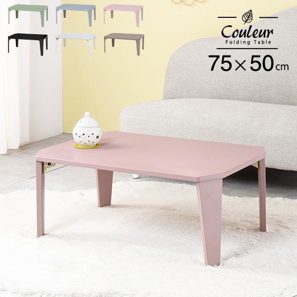 折りたたみテーブルおしゃれ完成品折れ脚テーブルコンパクト一人暮らし子供部屋くすみカラークルール(幅75cm)