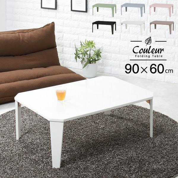 折りたたみテーブルおしゃれ完成品折れ脚テーブルコンパクト一人暮らし子供部屋くすみカラークルール(幅90cm)