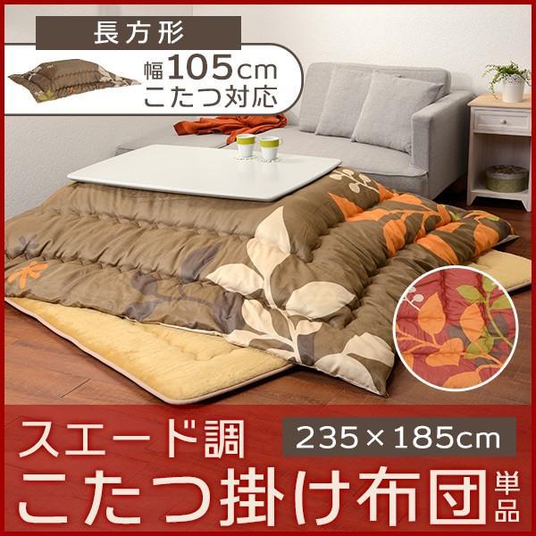日本製 こたつ布団 長方形 185x235cm スエード調 こたつ掛け布団 リーフ柄 こたつ掛布団 おしゃれ (対応こたつサイズ 105×75cm)
