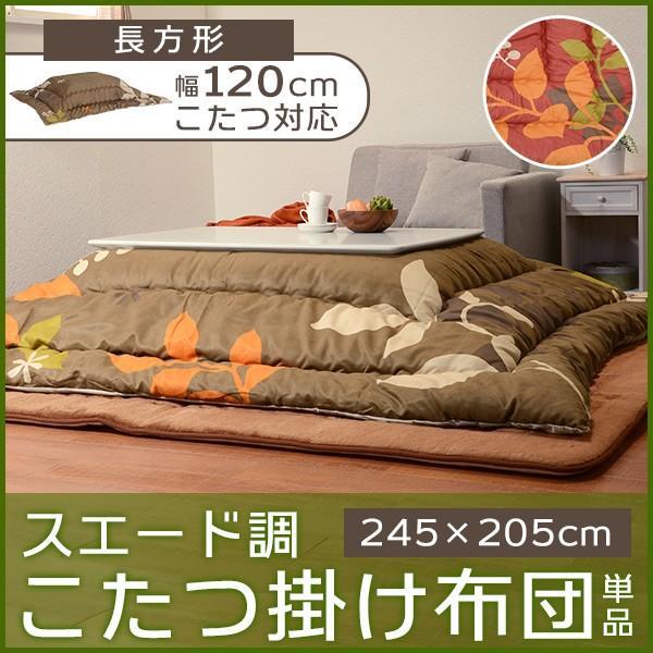日本製 こたつ布団 長方形 205x245cm スエード調 こたつ掛け布団 リーフ柄 こたつ掛布団 おしゃれ (対応こたつサイズ 120×80cm)