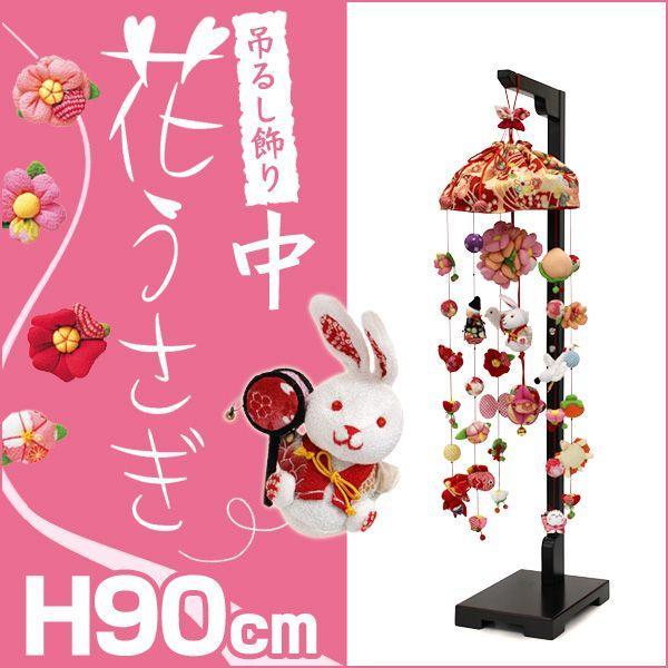 つるし雛 つるし飾り まり飾り 雛人形 ひな人形 初節句 お祝い 花うさぎ 中 高さ90cm