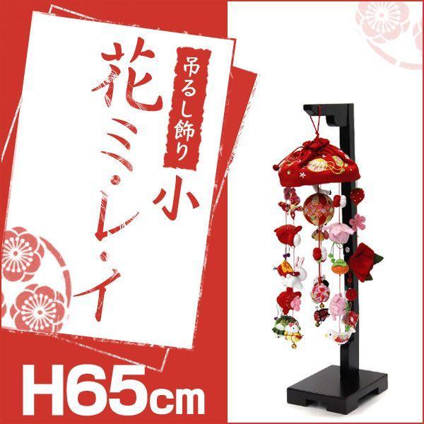 つるし雛 つるし飾り まり飾り 雛人形 ひな人形 初節句 お祝い 花ミレイ 小 高さ65cm