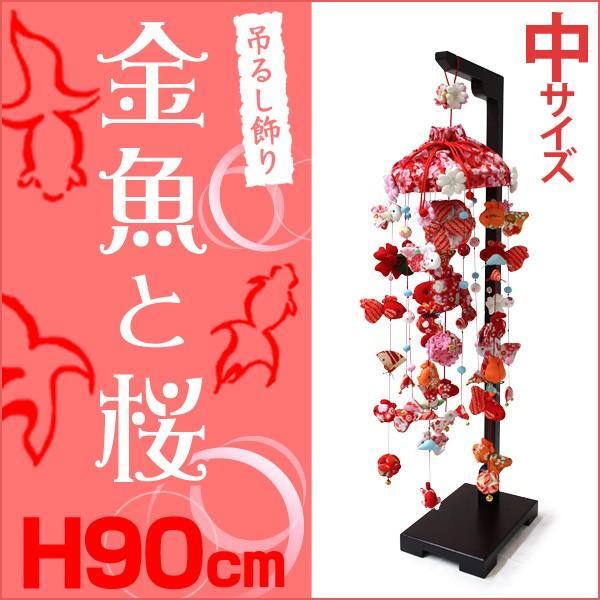 つるし雛 つるし飾り 吊るし飾り 雛人形 ひな人形 初節句 お祝い 金魚と桜 中 高さ90cm