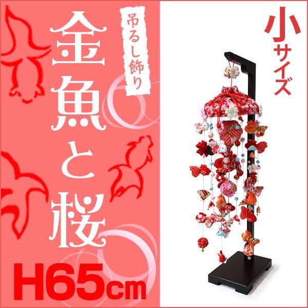 つるし雛 つるし飾り 雛人形 ひな人形 初節句 お祝い 金魚と桜 小 高さ65cm