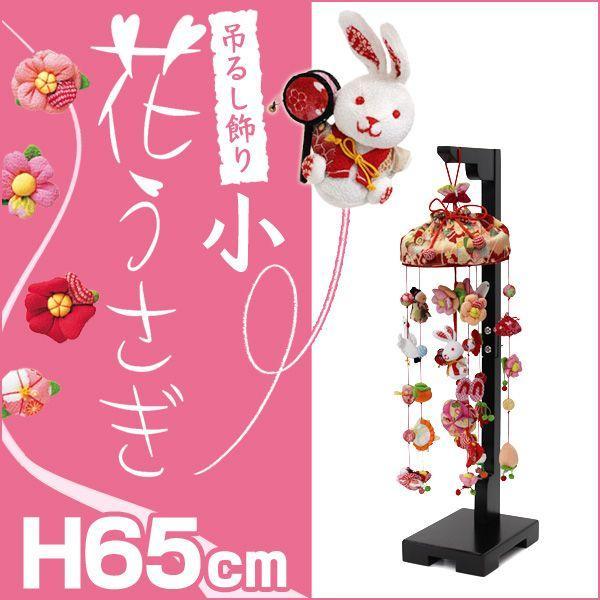 つるし雛 つるし飾り まり飾り 雛人形 ひな人形 初節句 お祝い 花うさぎ 小 高さ65cm