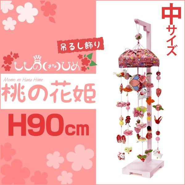 つるし雛 つるし飾り まり飾り 雛人形 ひな人形 初節句 お祝い 桃の花姫 中 高さ90cm