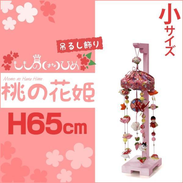 つるし雛 つるし飾り まり飾り 雛人形 ひな人形 初節句 お祝い 桃の花姫 小 高さ65cm