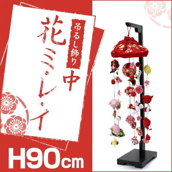 つるし雛 つるし飾り まり飾り 雛人形 ひな人形 初節句 お祝い 花ミレイ 中 高さ90cm