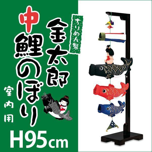 鯉のぼり 室内 ちりめん 室内用こいのぼり 室内飾り 端午の節句 お祝い 子供の日 金太郎(中)高さ95