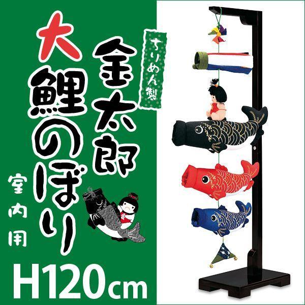 鯉のぼり 室内 ちりめん 室内用こいのぼり 室内飾り 端午の節句 お祝い 子供の日 金太郎(大)高さ120