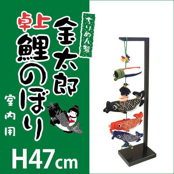 鯉のぼり 室内 ちりめん 室内用こいのぼり 室内飾り 端午の節句 お祝い 子供の日 金太郎(卓上)高さ47