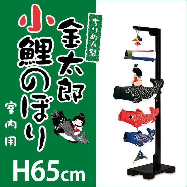 鯉のぼり 室内 ちりめん 室内用こいのぼり 室内飾り 端午の節句 お祝い 子供の日 金太郎(小)高さ65