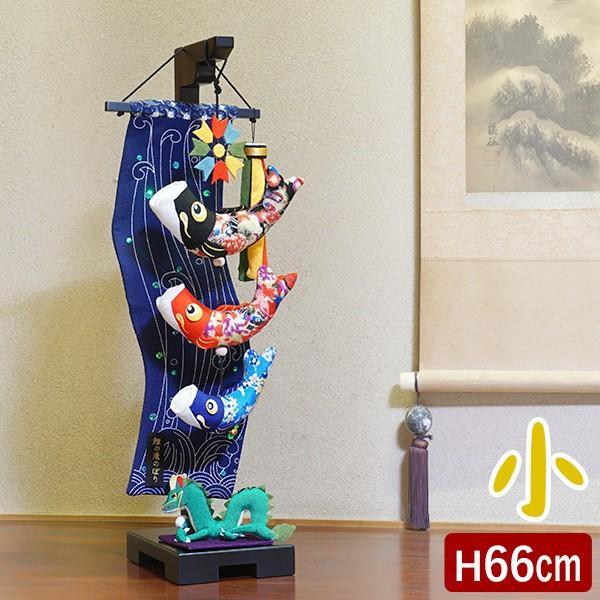 室内鯉幟セット「鯉の滝登り」 小 鯉のぼり 鯉幟 コイノボリ 室内用 マンション用 端午の節句 節句飾り 初節句 子供の日 お祝い