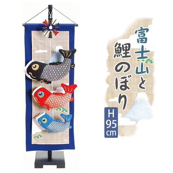 室内鯉幟セット「富士山と鯉のぼり」 中 鯉のぼり 鯉幟 コイノボリ 室内用 マンション用 端午の節句 節句飾り 初節句 子供の日 お祝い