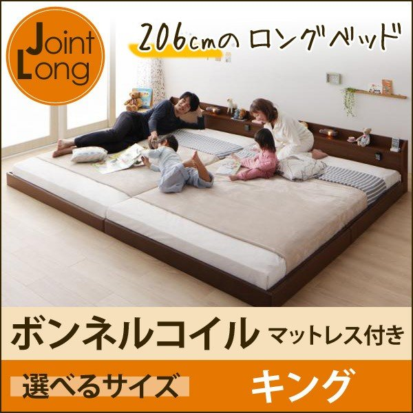 ロング丈連結ベッド JointLong ジョイント・ロング キング ボンネルコイルマットレス付き