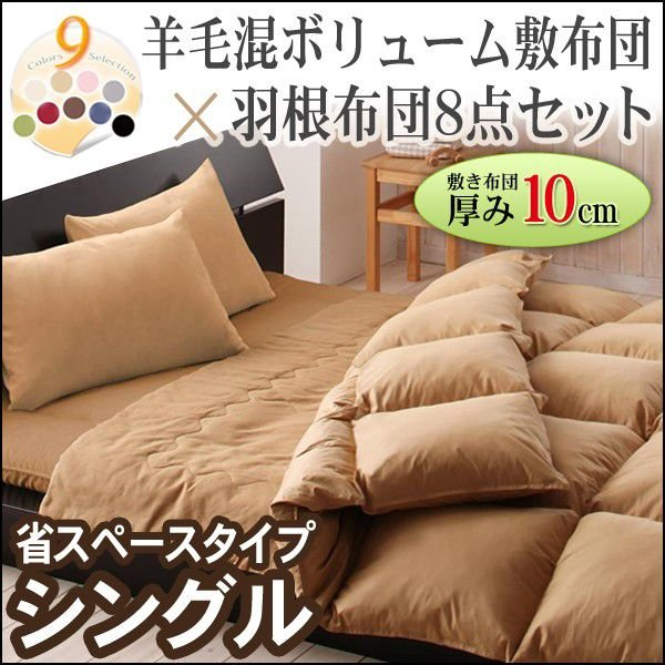 寝具セット シングル 全9色 羊毛混ボリューム敷布団×羽根布団8点セット 省スペースタイプ