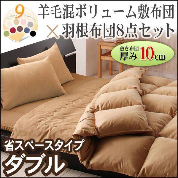 寝具セット ダブル 全9色 羊毛混ボリューム敷布団×羽根布団8点セット 省スペースタイプ