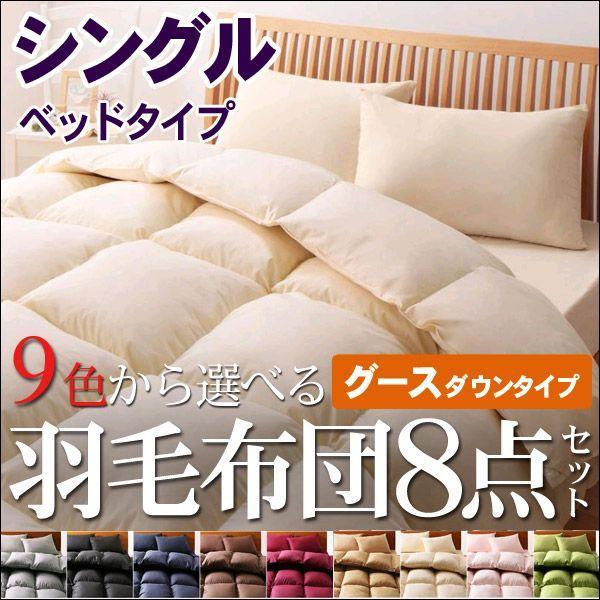 羽毛布団セット シングル 布団セット シングル 寝具セット ベッドタイプ 9色 グースタイプ 羽毛布団8点セット