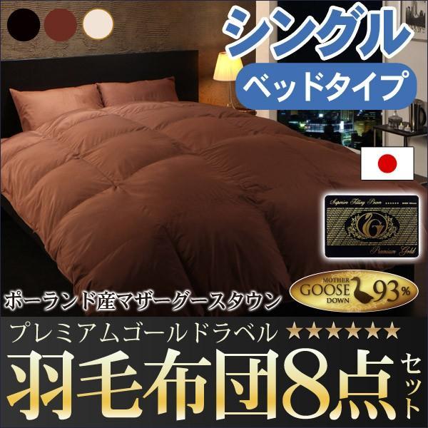 羽毛布団セット シングル 布団セット 寝具セット プレミアムゴールドラベル 羽毛布団8点セット ノーブル ベッドタイプ