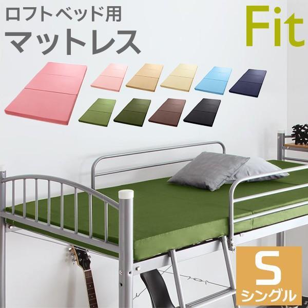 6cm 薄型マットレス シングル 三つ折マットレス ロフトベッドにぴったり 折り畳みマットレス fit フィット