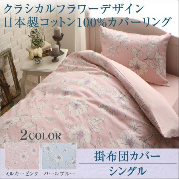 花柄 掛け布団カバー シングル コットン100% 日本製 おしゃれ かわいい 掛布団カバー