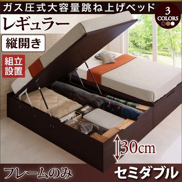 ベッド 収納付き 大容量 組立設置サービス付 ガス圧式跳ね上げベッド ベッドフレームのみ 縦開き セミダブル レギュラー ORMAR オルマー