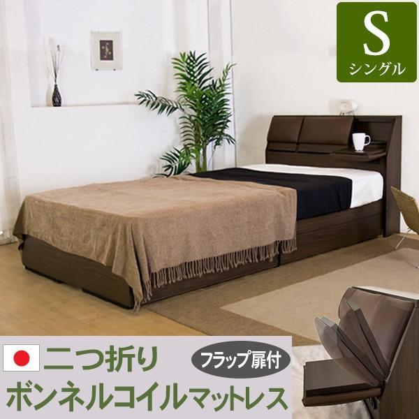ベッド 収納 シングル ベッド ベット 収納 収納ベッド ベット 収納 ベット 収納 二つ折りボンネルコイルマットレス付 ダークブラウン