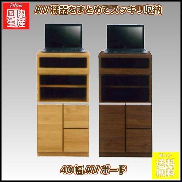 AV機器などをスッキリまとめて収納できる 40幅AVボード アーヴィ40 kagukan-store