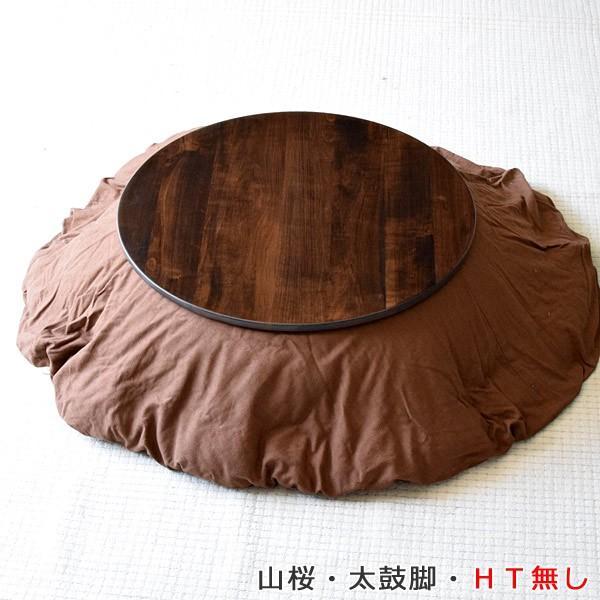 丸型こたつテーブル・ヒーター無しこたつ・こたつちゃぶ台・山桜無垢のこたつ・太鼓脚・105