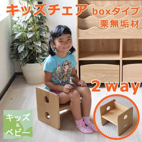 キッズチェア・BOX・子供用椅子・クリ総無垢・総無垢の椅子|kagukouboumei
