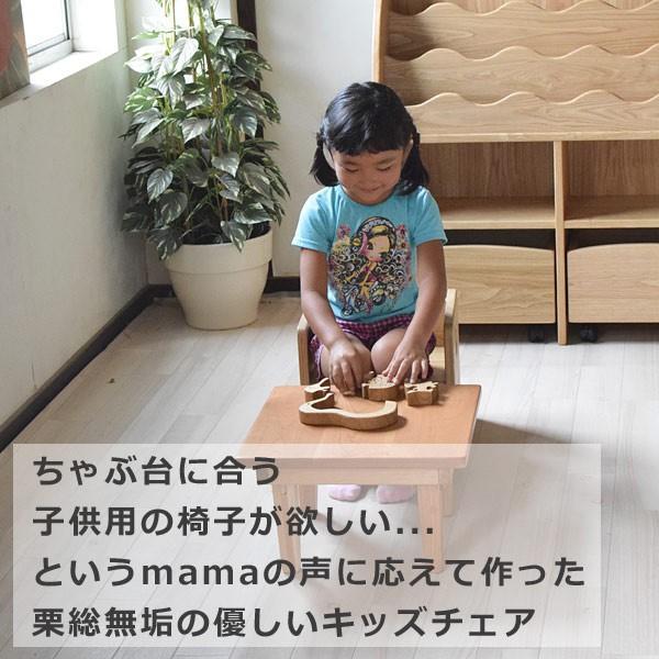 キッズチェア・BOX・子供用椅子・クリ総無垢・総無垢の椅子|kagukouboumei|03