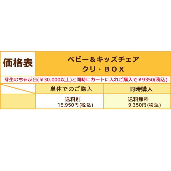 キッズチェア・BOX・子供用椅子・クリ総無垢・総無垢の椅子|kagukouboumei|05