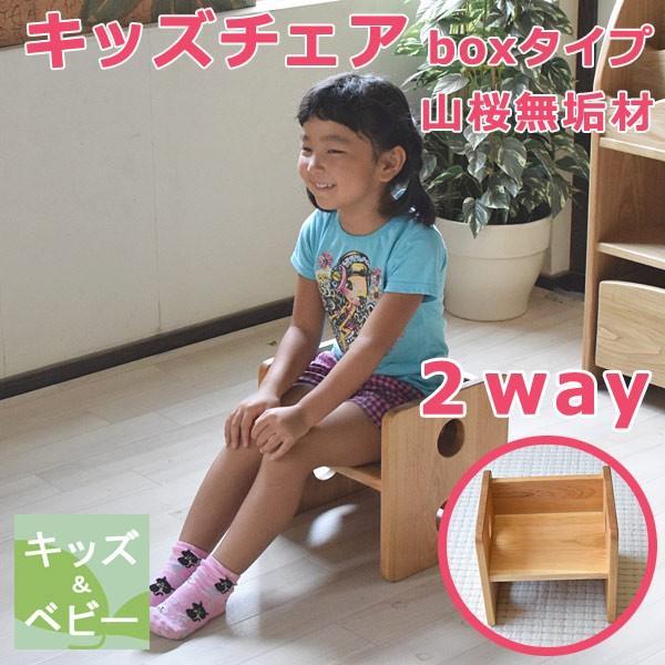 キッズチェア・BOX・子供用椅子・山桜総無垢・総無垢の椅子|kagukouboumei