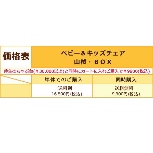 キッズチェア・BOX・子供用椅子・山桜総無垢・総無垢の椅子|kagukouboumei|05