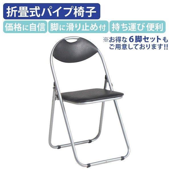 折りたたみ椅子ベーシックタイプパイプ椅子ミーティングチェア会議椅子会議チェア折り畳み椅子折畳椅子416156法人宛