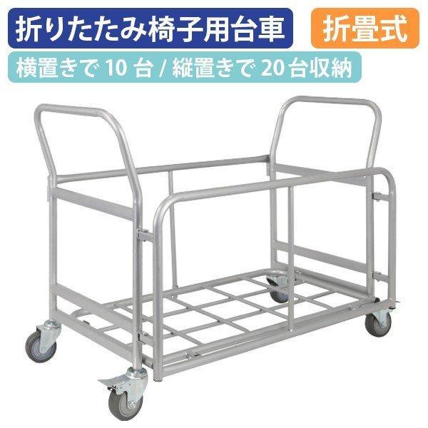 折りたたみ椅子用台車 会議椅子用 パイプ椅子用 収納台車 椅子運搬車 だいしゃ 折り畳み椅子用台車 416134 法人宛限定