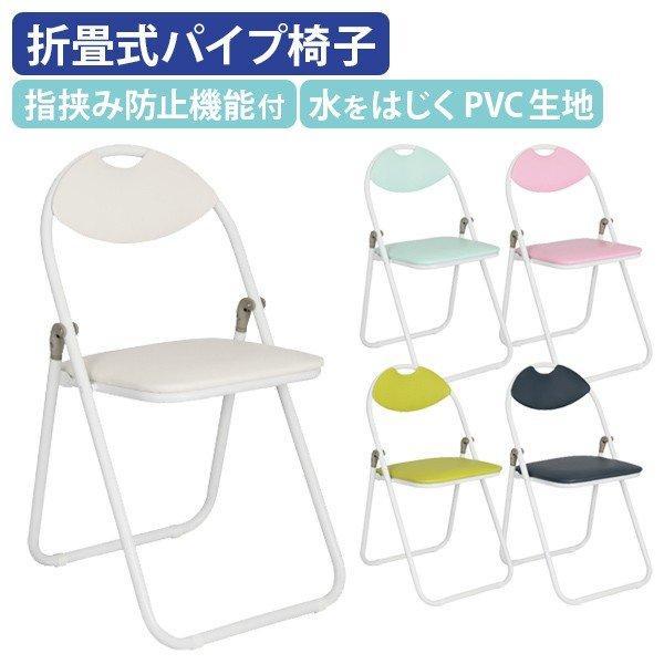 折りたたみ椅子ホワイトフレームパイプ椅子ミーティングチェア会議椅子会議チェア折り畳み椅子折畳椅子法人宛