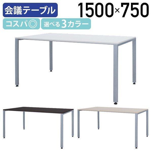 ミーティングテーブルTKシャープタイプW1500D750会議テーブル会議用テーブル会議机グループテーブル法人宛